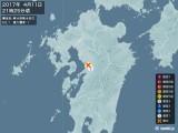 2017年04月11日21時25分頃発生した地震