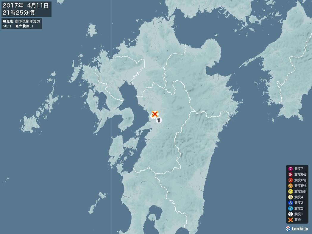 地震情報 2017年04月11日 21時25分頃発生 最大震度:1 震源地:熊本県熊本地方(拡大画像)