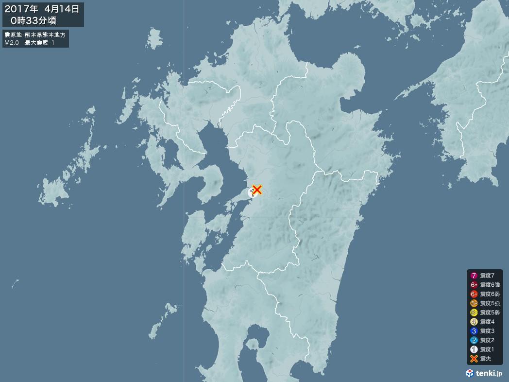 地震情報 2017年04月14日 00時33分頃発生 最大震度:1 震源地:熊本県熊本地方(拡大画像)