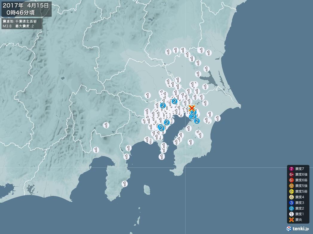 地震情報 2017年04月15日 00時46分頃発生 最大震度:2 震源地:千葉県北西部(拡大画像)