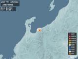 2017年04月19日02時49分頃発生した地震