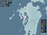 2017年04月19日12時00分頃発生した地震