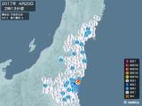 2017年04月20日02時13分頃発生した地震
