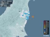 2017年04月23日19時09分頃発生した地震