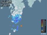 2017年04月29日21時32分頃発生した地震