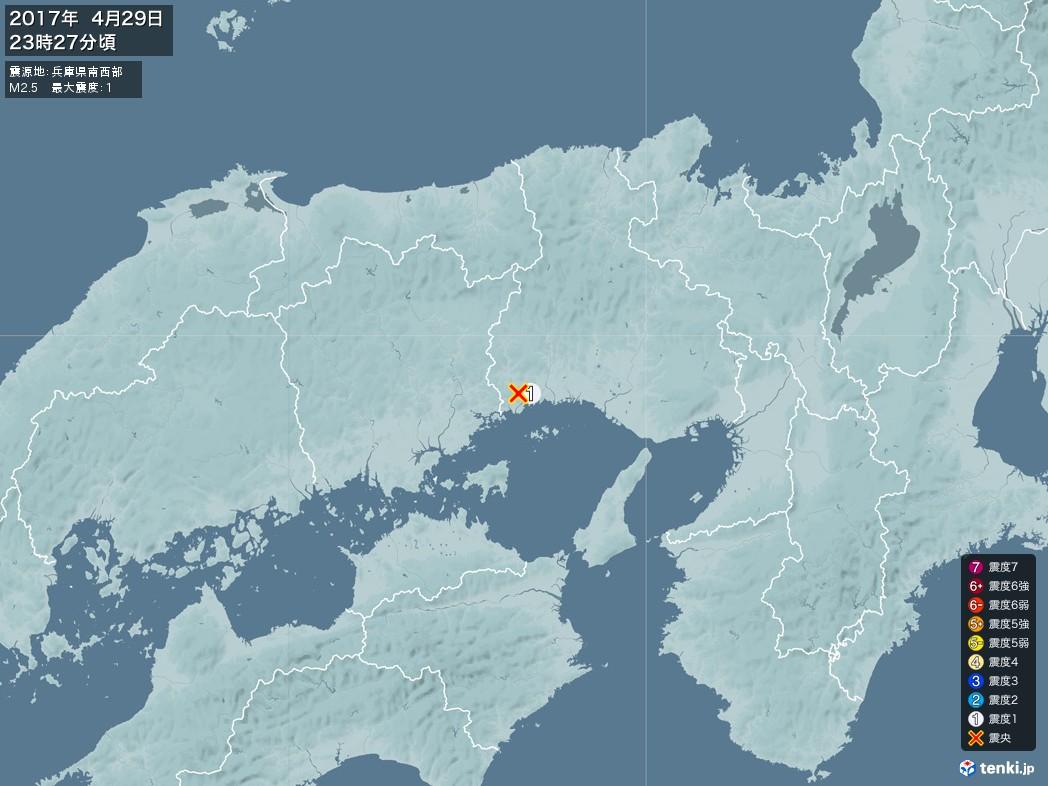 地震情報 2017年04月29日 23時27分頃発生 最大震度:1 震源地:兵庫県南西部(拡大画像)