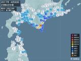 2017年04月30日23時42分頃発生した地震
