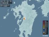 2017年05月07日21時28分頃発生した地震