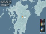 2017年05月07日23時14分頃発生した地震