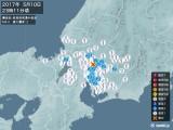 2017年05月10日23時11分頃発生した地震
