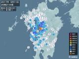 2017年05月11日20時21分頃発生した地震