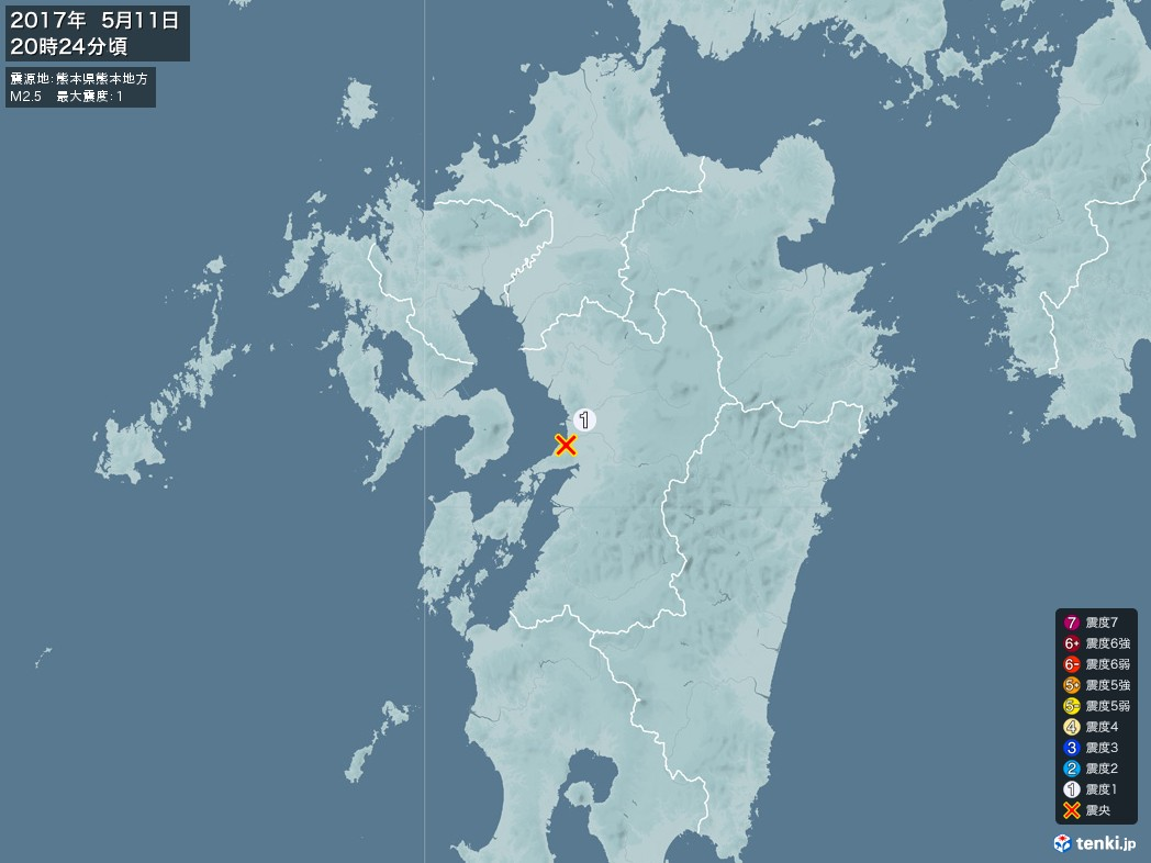 地震情報 2017年05月11日 20時24分頃発生 最大震度:1 震源地:熊本県熊本地方(拡大画像)