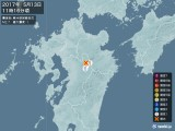 2017年05月13日11時16分頃発生した地震