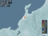 2017年05月13日20時31分頃発生した地震