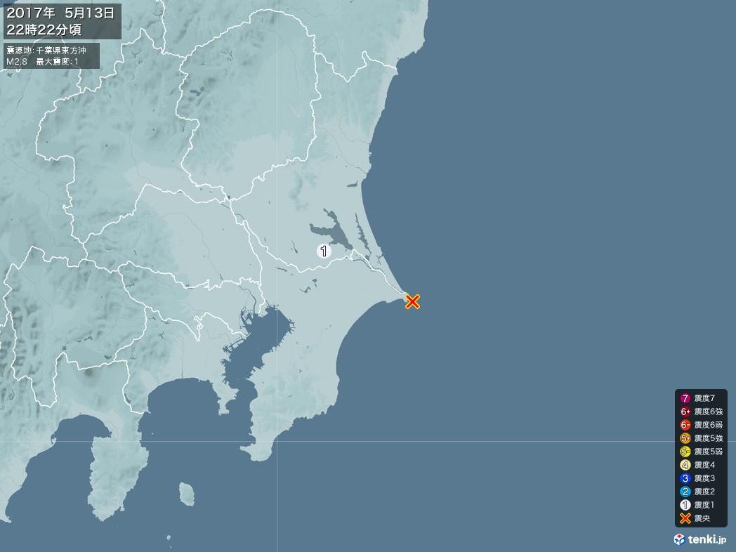 地震情報 2017年05月13日 22時22分頃発生 最大震度:1 震源地:千葉県東方沖(拡大画像)