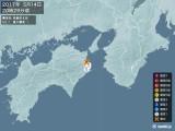 2017年05月14日20時29分頃発生した地震