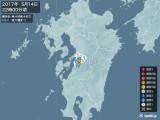 2017年05月14日22時00分頃発生した地震