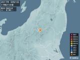 2017年05月21日17時21分頃発生した地震