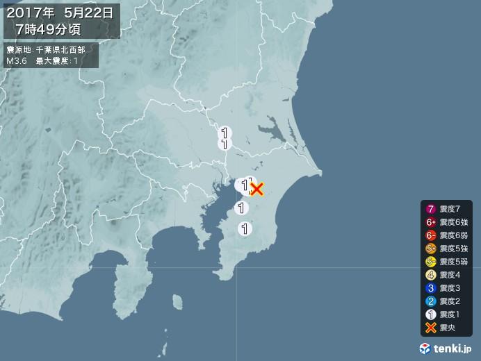 地震情報(2017年05月22日07時49分発生)