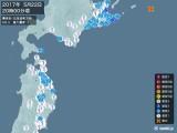 2017年05月22日20時00分頃発生した地震