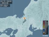 2017年05月23日02時56分頃発生した地震