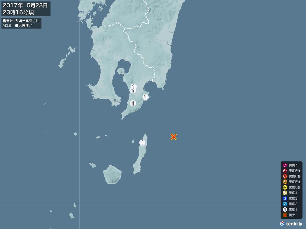 地震情報 2017年05月23日 23時16分頃発生 最大震度:1 震源地:大隅半島東方沖(拡大画像)