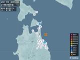 2017年06月10日21時05分頃発生した地震