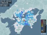 2017年06月14日19時24分頃発生した地震