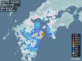 2017年06月20日23時27分頃発生した地震
