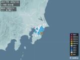 2017年06月21日17時13分頃発生した地震