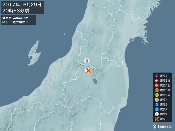 地震情報(2017年06月29日20時53分発生)