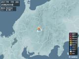 2017年07月03日20時26分頃発生した地震