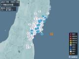 2017年07月11日17時02分頃発生した地震