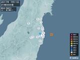 2017年07月11日21時33分頃発生した地震