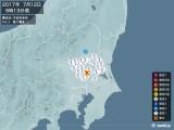 2017年07月12日09時13分頃発生した地震