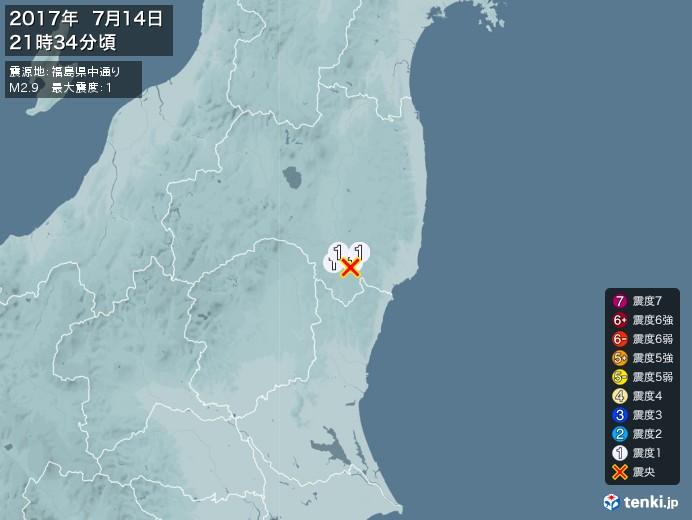 地震情報(2017年07月14日21時34分発生)