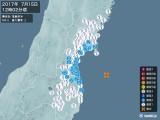 2017年07月15日12時02分頃発生した地震