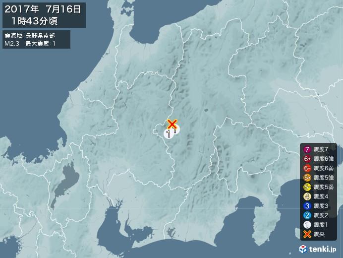 地震情報(2017年07月16日01時43分発生)
