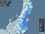 2017年07月20日09時11分頃発生した地震