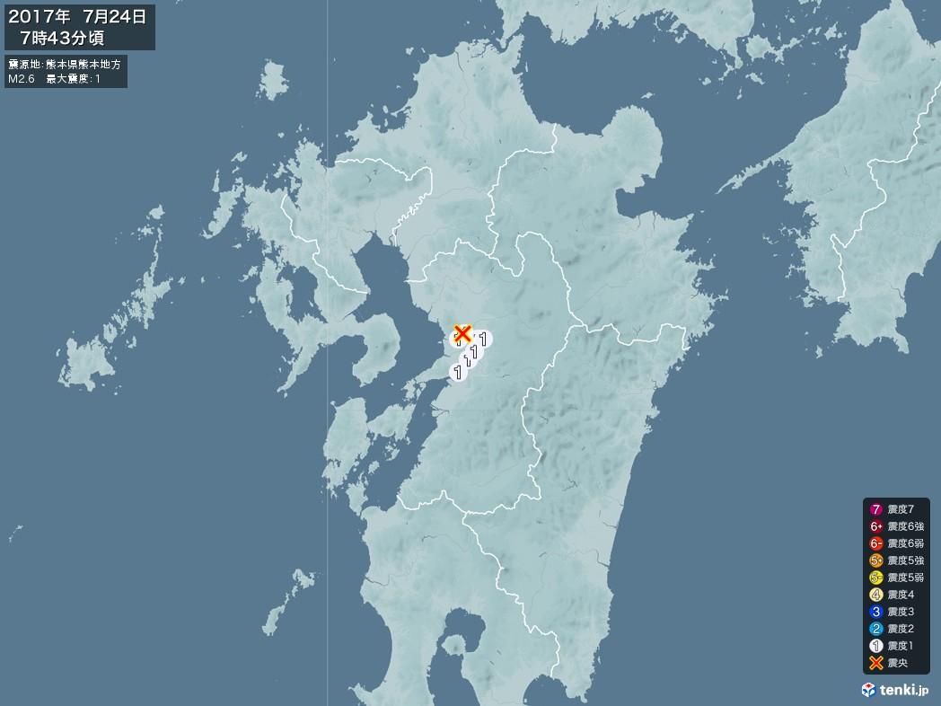 地震情報 2017年07月24日 07時43分頃発生 最大震度:1 震源地:熊本県熊本地方(拡大画像)