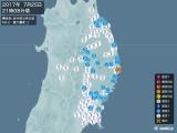 2017年07月25日21時08分頃発生した地震