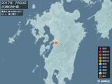 2017年07月30日20時08分頃発生した地震