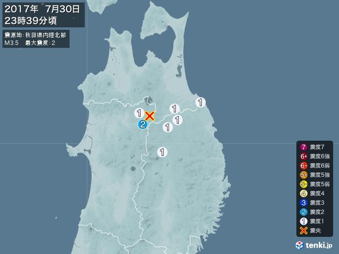 地震情報(2017年07月30日23時39分発生)