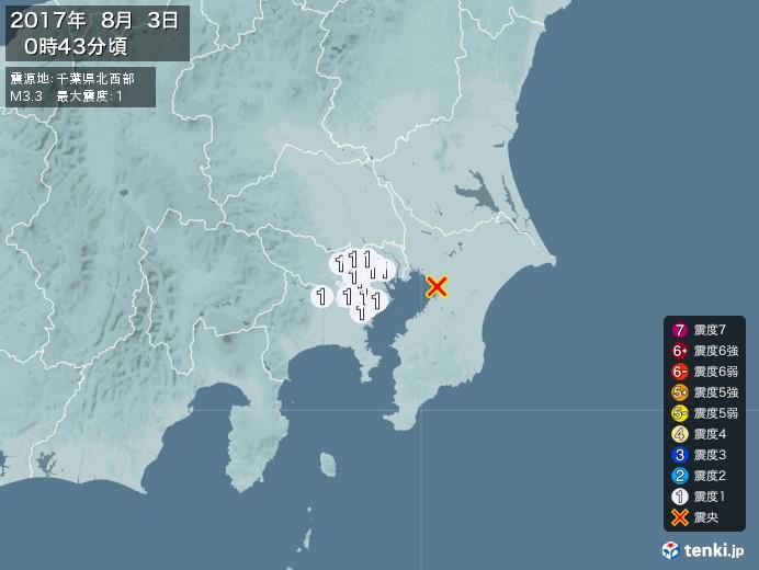 地震情報(2017年08月03日00時43分発生)