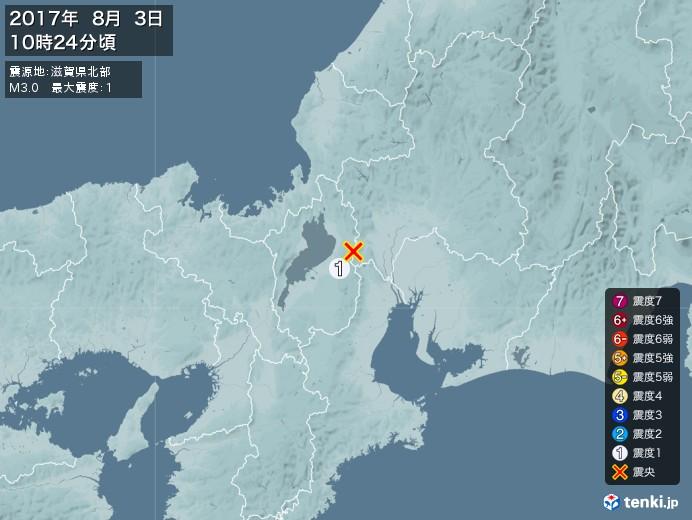地震情報(2017年08月03日10時24分発生)