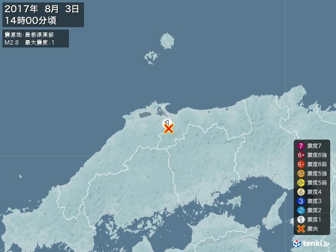 地震情報(2017年08月03日14時00分発生)