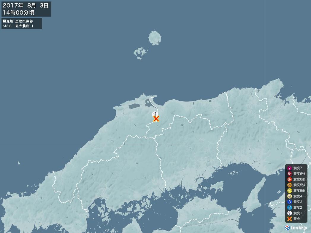 地震情報 2017年08月03日 14時00分頃発生 最大震度:1 震源地:島根県東部(拡大画像)