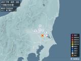 2017年08月03日15時23分頃発生した地震