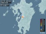 2017年08月10日20時07分頃発生した地震
