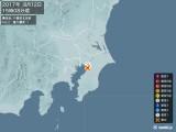 2017年08月12日15時08分頃発生した地震